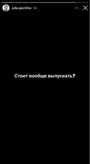 Фото №2 - Кажется, Юля Гаврилина посвятила песню Дане Милохину!