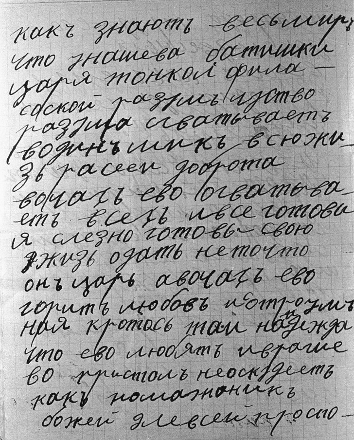 Фото №7 - 11 мифов о Григории Распутине