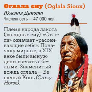 Фото №18 - Американская трагедия: индейцы