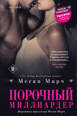 эротические романы