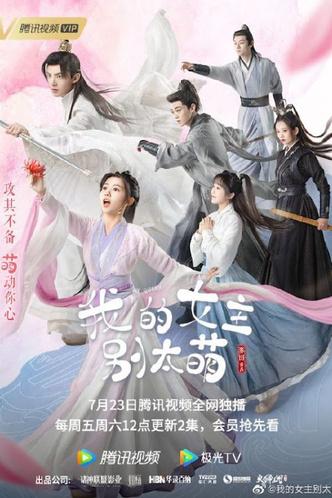Фото №2 - Про попаданцев и не только: китайские дорамы, похожие на «Роман Тигра и Розы»
