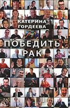 «Победить рак» Катерина Гордеева