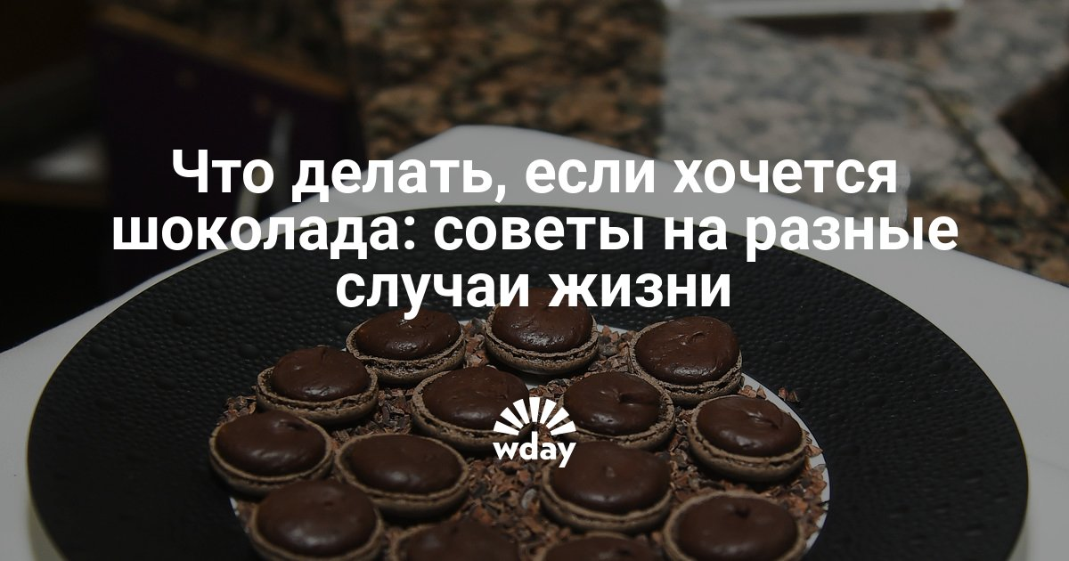 Много шоколада перед сексом