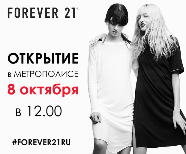 Фото №2 - Forever 21 открывает флагманский магазин в ТЦ «Метрополис»