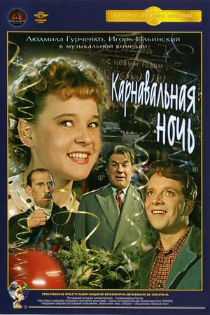 Фото №25 - Что посмотреть на праздниках: 30 лучших фильмов про Новый год и Рождество