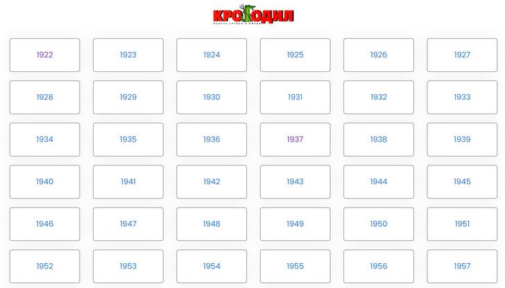 Фото №1 - Сайт дня: Все номера любимого журнала «Крокодил» (1922–2008 гг.)