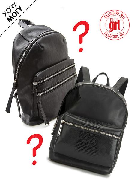 Фото №1 - Дорого-дешево: Кожаный рюкзак