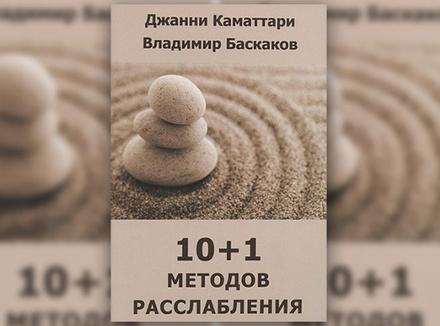 10+1 методов расслабления Дж. Каматтари, В. Баскаков