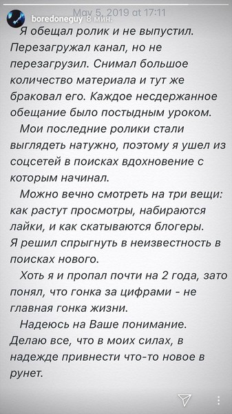 Фото №1 - Ивангай объяснил, почему не возвращается на YouTube