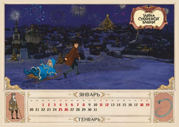 Фото №1 - Гости 92-го Кинорынка  получат в подарок эксклюзивные календари