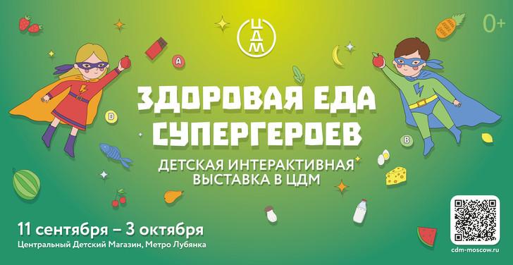 Фото №4 - Главные события в Москве с 13 по 19 сентября