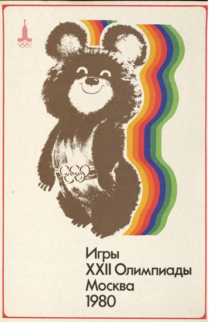 Фото №1 - Выставка «Символы Олимпиады» в Музее Москвы