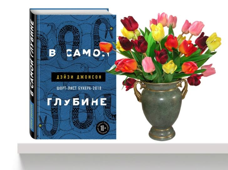 Фото №5 - 9 книг для идеальных майских праздников