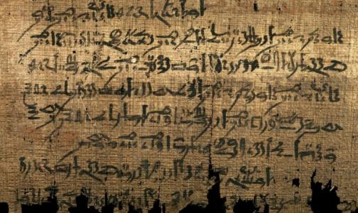 Фото №1 - Сперма юношей при уколах колючками: опубликован папирус с рецептами древнеегипетской медицины