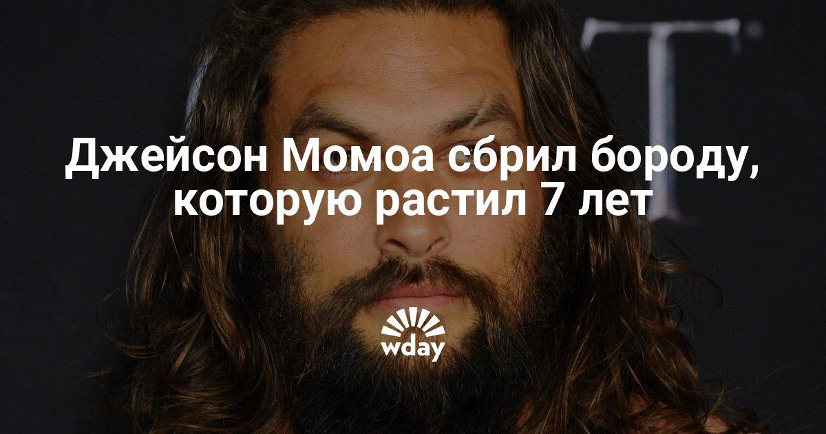 Джейсон Момоа сбрил бороду: фото 2019