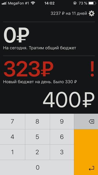 Фото №4 - Приложение дня: Калькулятор для тех, кому тяжело вести бюджет