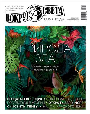 Журнал Вокруг Света