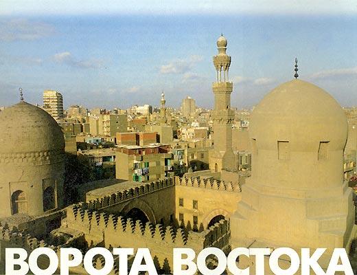 Фото №1 - Ворота Востока