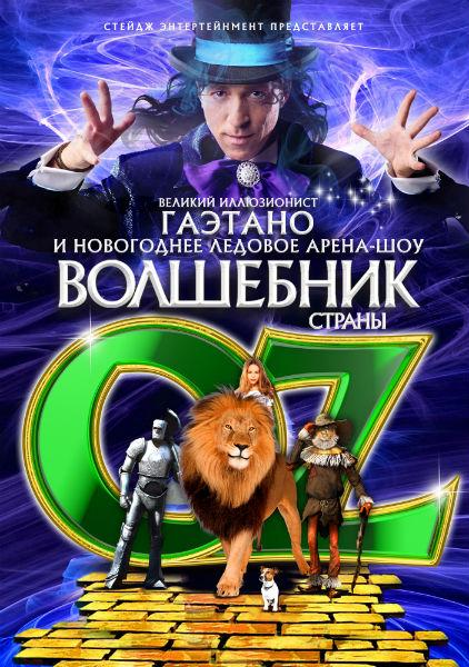 Фото №1 - Новогоднее шоу «Волшебник страны Oz» в ДС «Лужники»
