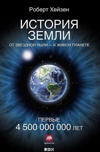 Фото №6 - База для желающих знать всё: 7 отличных научно-популярных книг