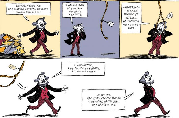 Фото №15 - Карл Маркс: есть ли жизнь до «Капитала»
