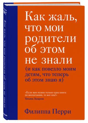 Фото №2 - Книги в помощь маме: список Татьяны Лазаревой