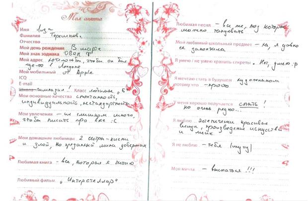 Фото №6 - Время ностальгии: редакция ELLE Girl заполняет школьные анкеты для друзей