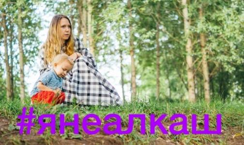 Фото №1 - Родители детей инвалидов проводят в сети флешмоб #янеалкаш