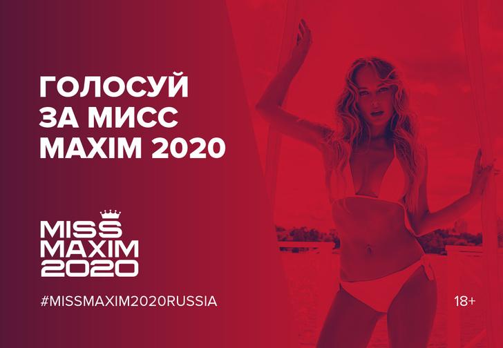 Фото №1 - Чем заняться в карантине? Голосовать за Miss MAXIM 2020!