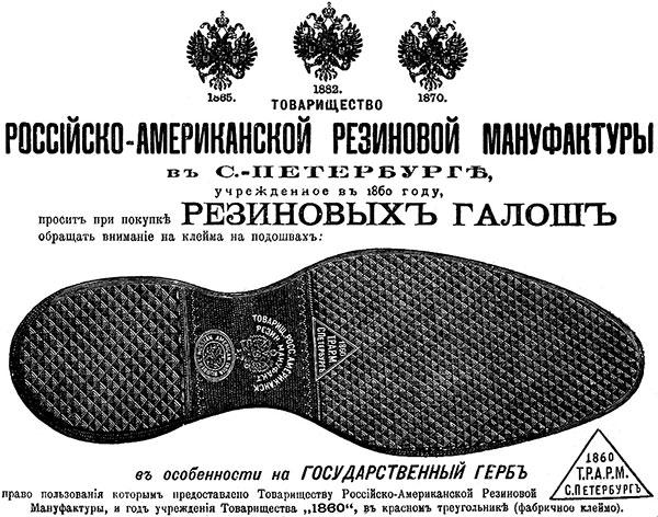 Фото №8 - Как выглядела российская реклама сто лет назад