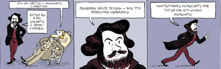 Фото №12 - Карл Маркс: есть ли жизнь до «Капитала»