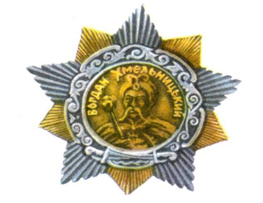 Фото №1 - Орден Богдана Хмельницкого