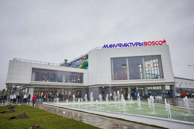 Фото №1 - Мануфактуры Bosco торжественно открылись!