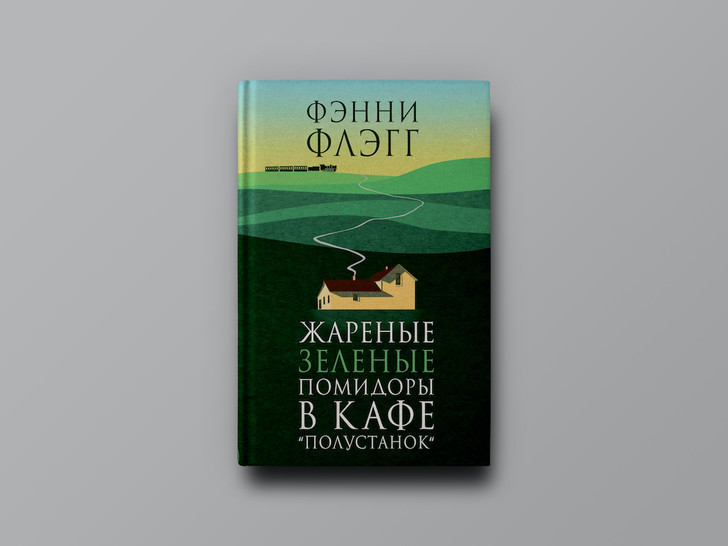 Фото №5 - «Друг в беде не бросит, лишнего не спросит»: 8 захватывающих книг о дружбе