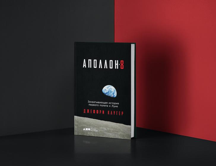 Фото №2 - Властелины бесконечности: 10 важных книг о покорении космоса