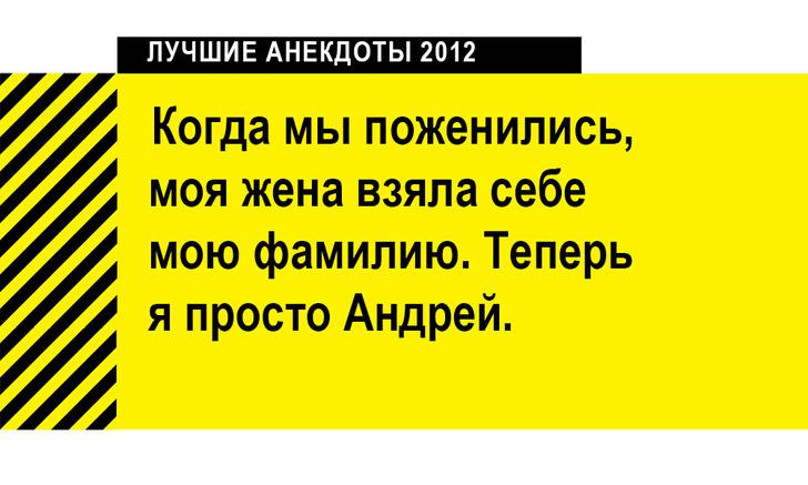 Фото №1 - Лучшие анекдоты 2012 года