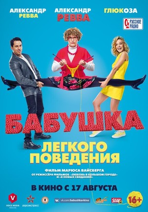 Фото №17 - 40 русских фильмов, которые можно посмотреть на Netflix