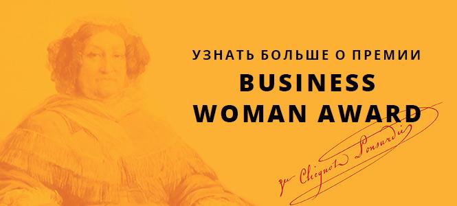 Фото №13 - «Оскар» в женском бизнесе: первая встреча членов жюри