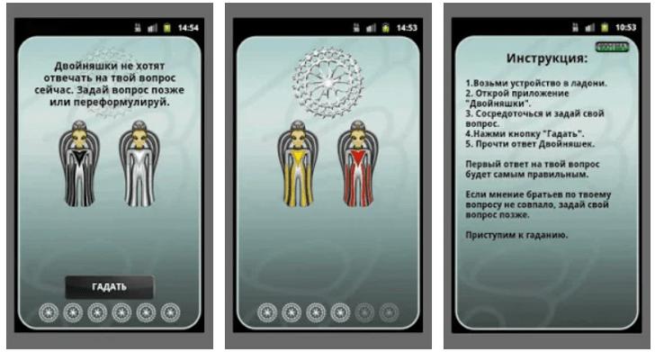 Фото №2 - 5 мобильных приложений, которые заменят персональную гадалку