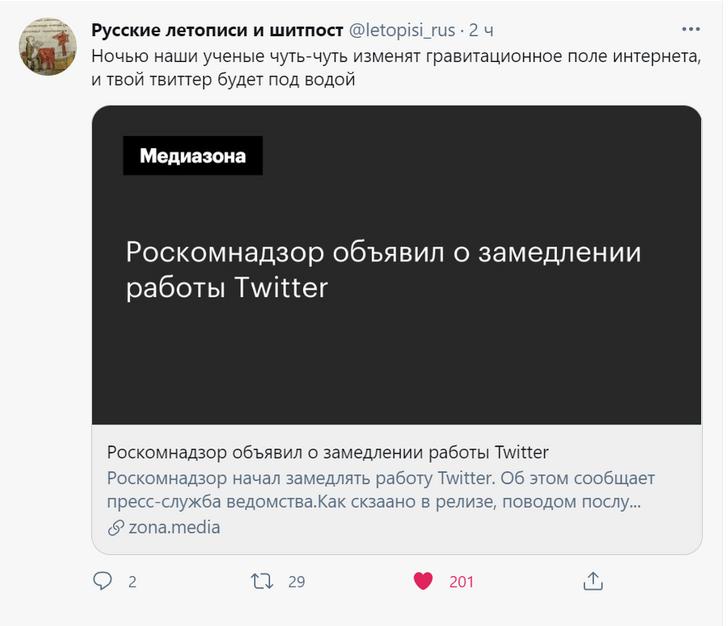 Фото №7 - Лучшие шутки о замедлении «Твиттера» Роскомнадзором