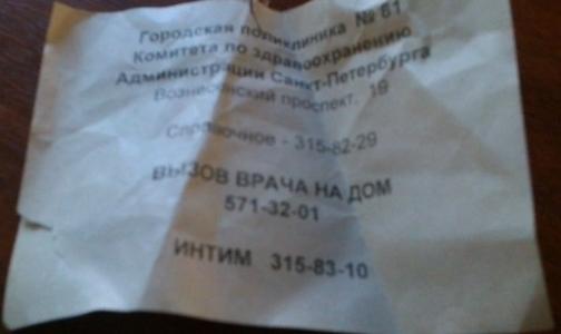 Фото №1 - Петербургская поликлиника предлагает пациентам «интим»