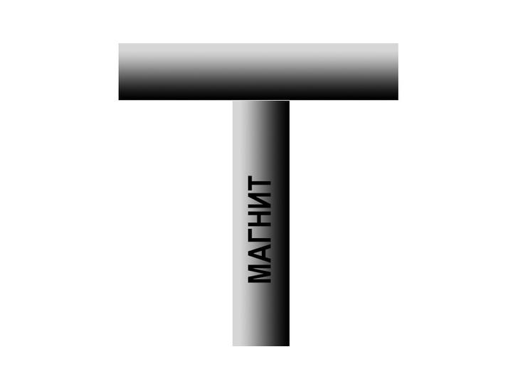 Фото №9 - Логическая головоломка недели: задача о двух магнитах