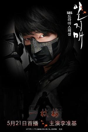 Фото №1 - Алое сердце Кореи: 6 лучших дорам с Ли Джун Ки в главной роли