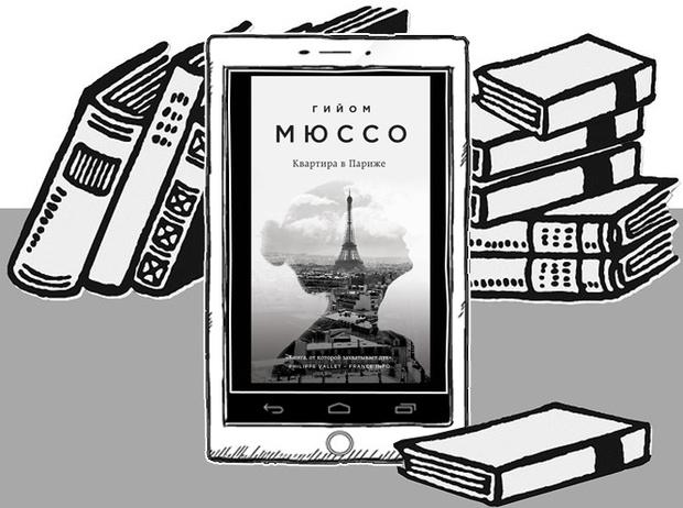 Фото №4 - Планы на вечер: 5 французских романов о жизни и любви