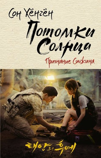 Фото №5 - Почитать и посмотреть: книги корейских авторов, по которым сняли фильмы и дорамы