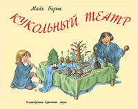 Фото №46 - Книги для девочек к 8 Марта