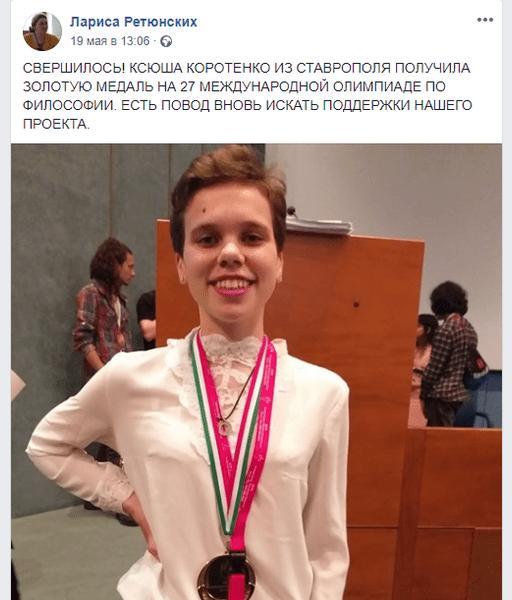 Фото №1 - Российская школьница выиграла международную олимпиаду по философии