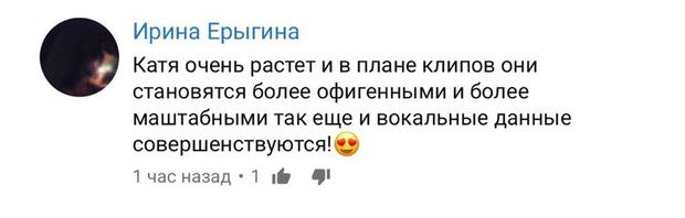 Фото №1 - У Кати Адушкиной вышел новый клип