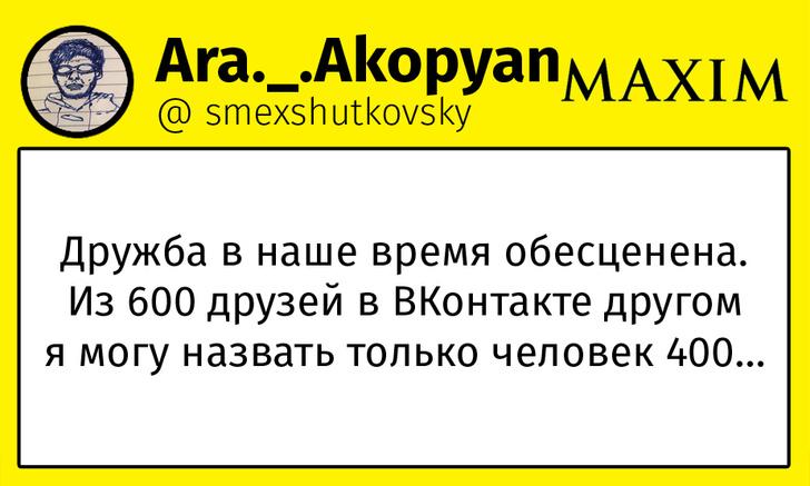 Фото №1 - Шутки понедельника и потери Медведева