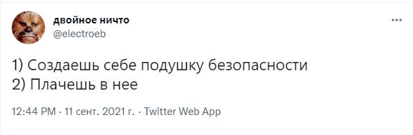 Фото №4 - Шутки понедельника и потери Медведева